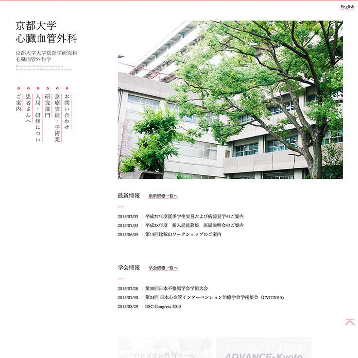 京都大学心臓血管外科