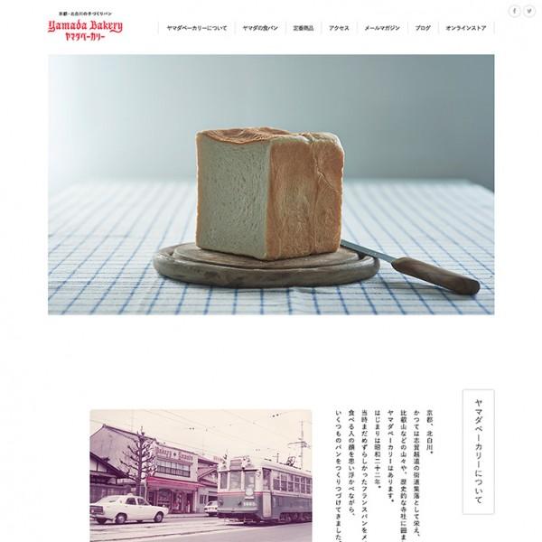 京都・北白川の手づくりパン ヤマダベーカリー