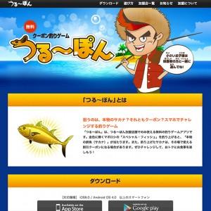 つるーぽん | 無料のクーポン釣りゲームアプリ